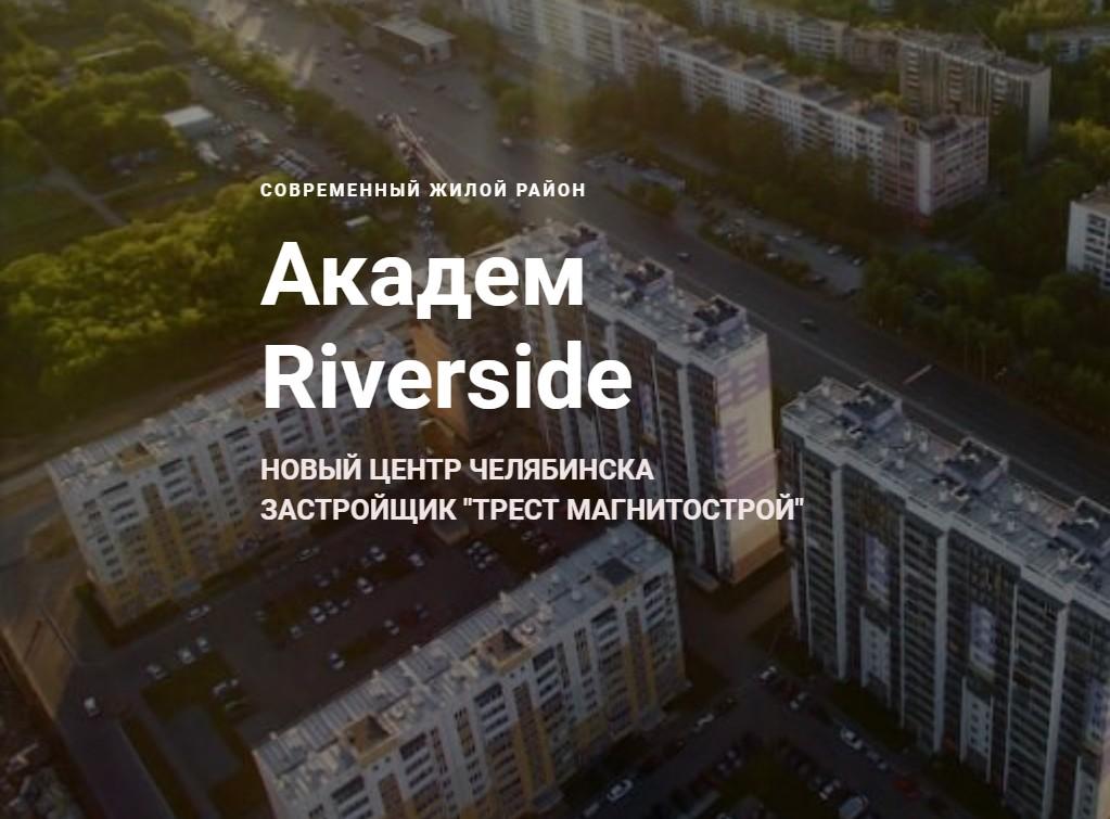 АКАДЕМ RIVERSIDE ЭТО Крупный современный жилой район, состоящий из 6 микрорайонов, высотные дома с…