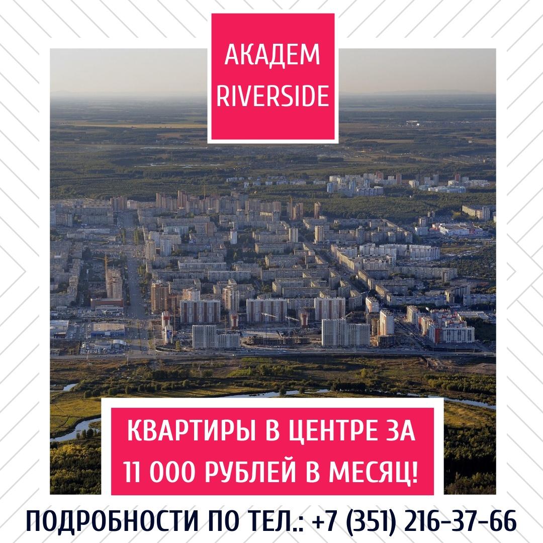 Академ Riverrside — новый развивающий район, удобный для проживания! Расположение, транспортная доступность и продуманная…