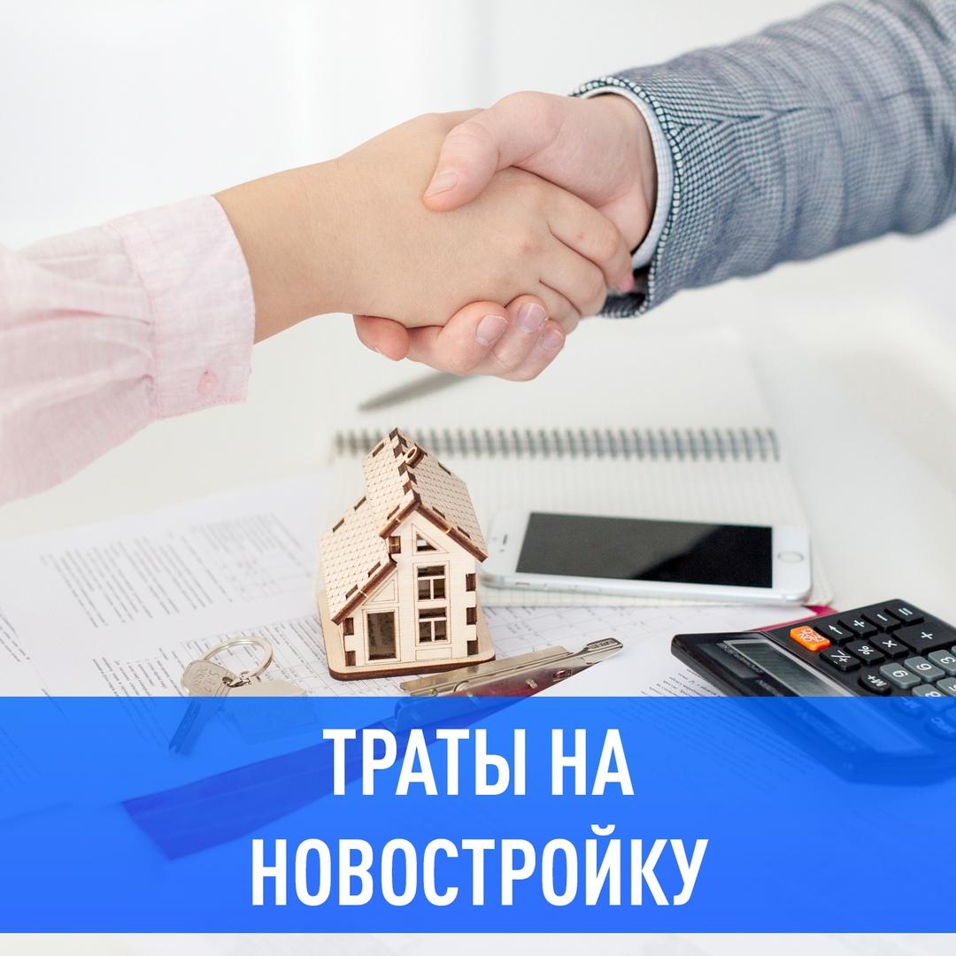 Продолжаем рассказывать, какие дополнительные траты могут вас ожидать при покупке квартиры в новостройке: ⠀…