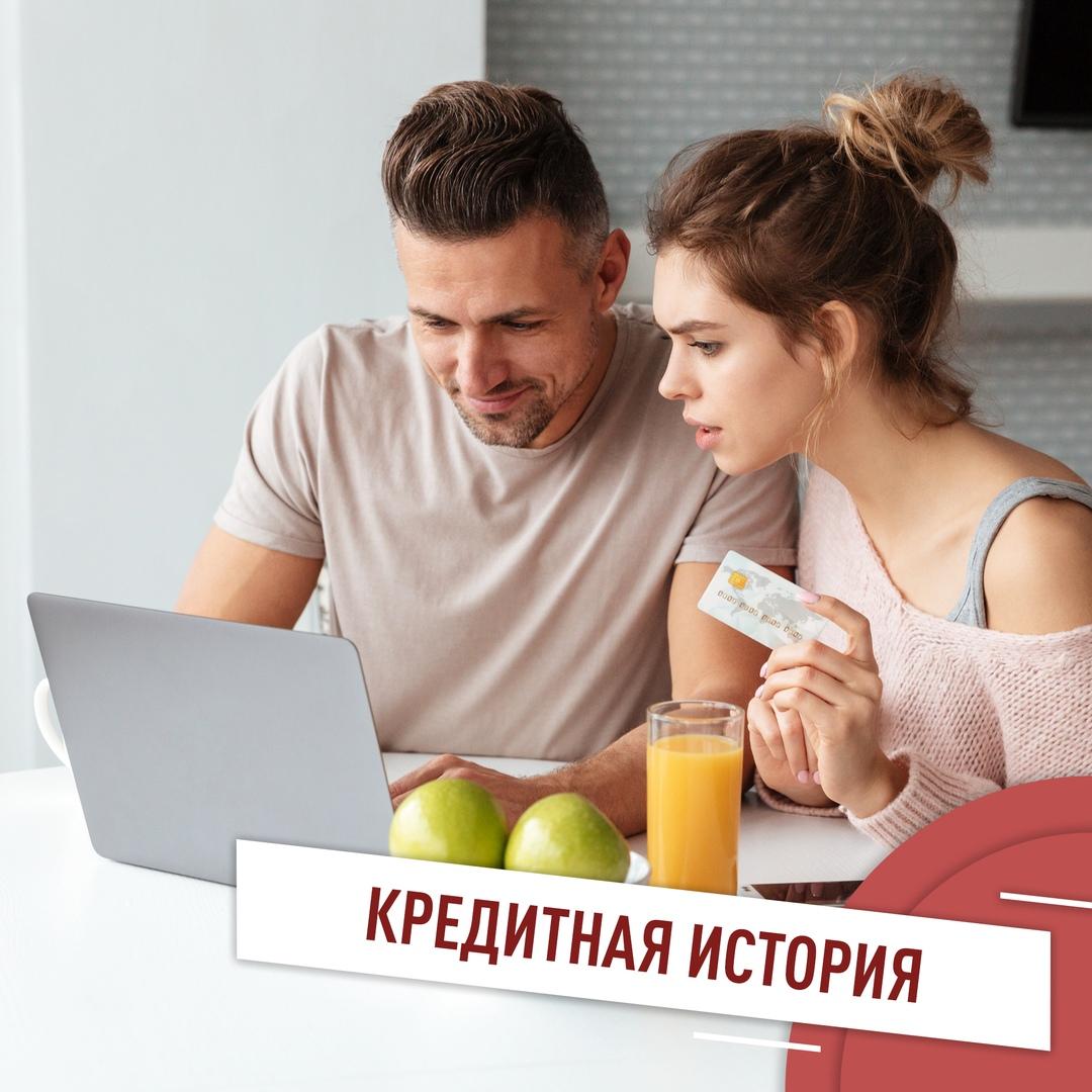Поговорим о кредитной истории? 🤓 Кредитная история является одним из главных критериев в оценке…