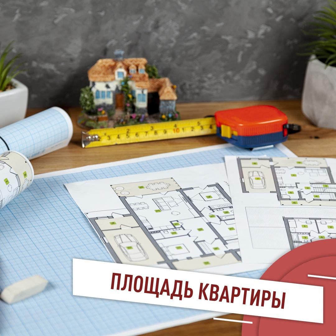 Что делать, если изменилась площадь квартиры? ⠀ Иногда фактическая площадь квартиры после сдачи дома…