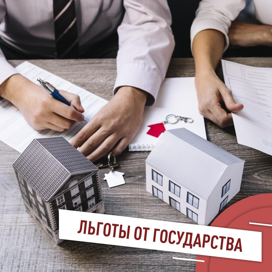 Какие льготы от государства вы можете получить? ⠀ ● Ипотека до 6% для семей…
