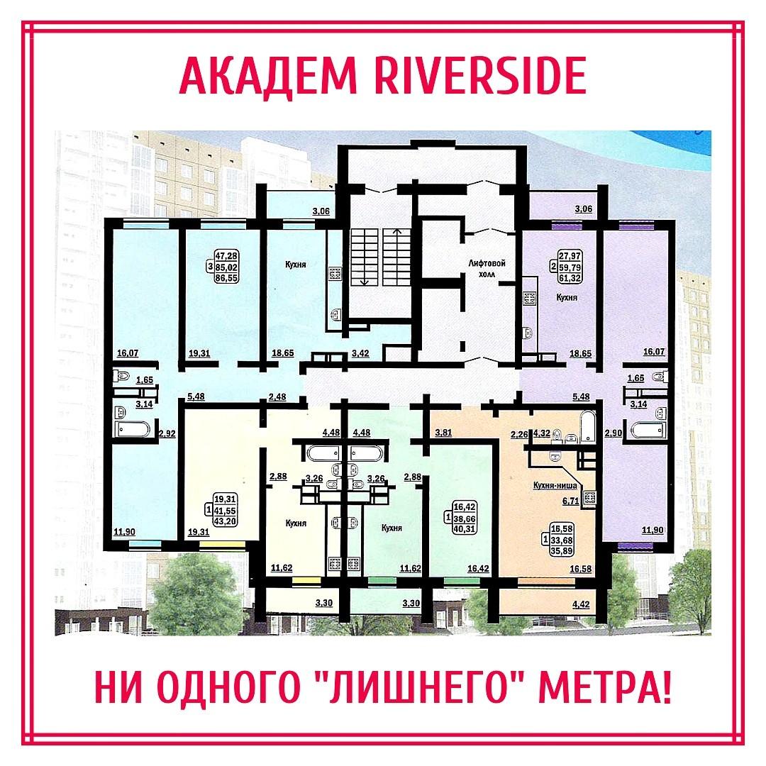 Уникальные планировочные решения Академ Riverside В Академе более 40 видов различных планировок! От квартир-студий…