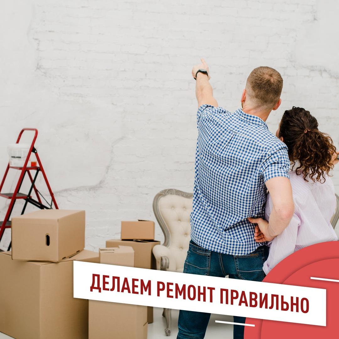 Как сделать ремонт правильно? Для каждого человека его квартира — место уюта. Ведь именно…